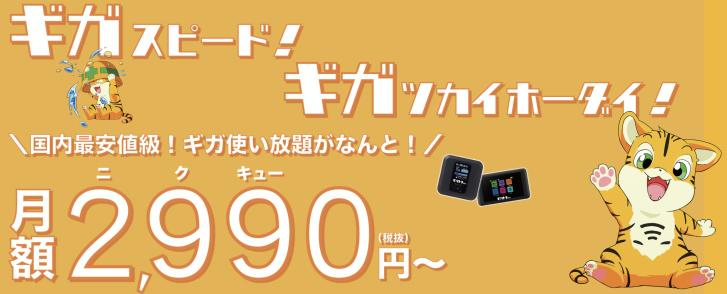 【bitWave限定】ギガトラWiFiの初期費用が半額になるクーポン配布中!