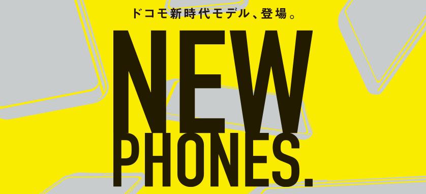 ドコモオンラインショップリニューアルキャンペーンまとめ|新機種購入前に必ず確認!