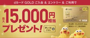 dカード GOLD入会キャンペーン