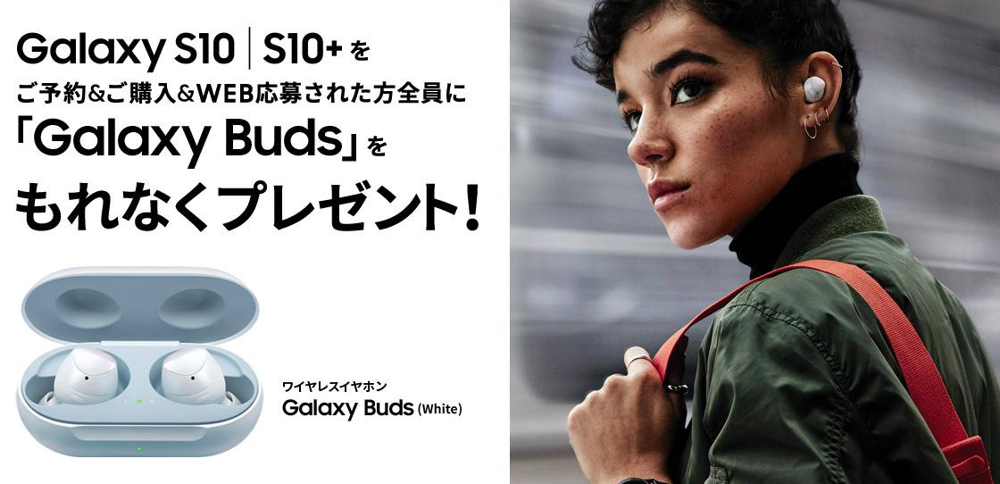 ドコモ「Galaxy S10/S10+」キャンペーン|ワイヤレスイヤホン(Galaxy Buds)プレゼント