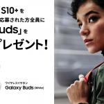 ドコモGalaxy S10/S10+キャンペーン