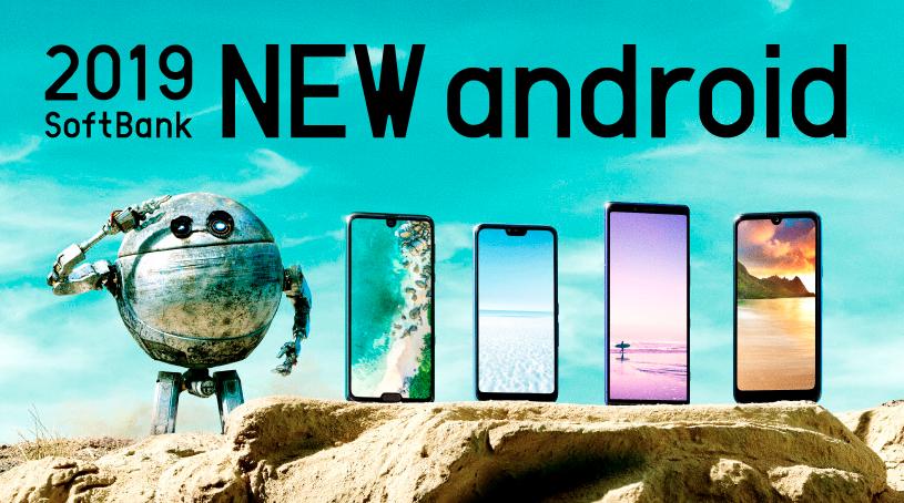 2019SoftBank NEW android