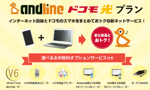 andline