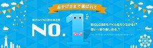 BIGLOBEモバイルの画像