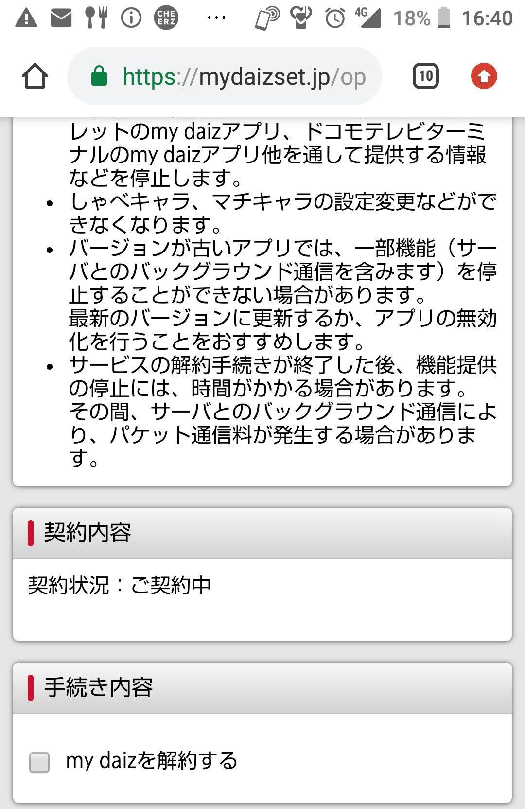 my daiz(無料サービス)解約申し込み