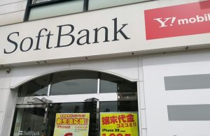Softbank Ymobile shop