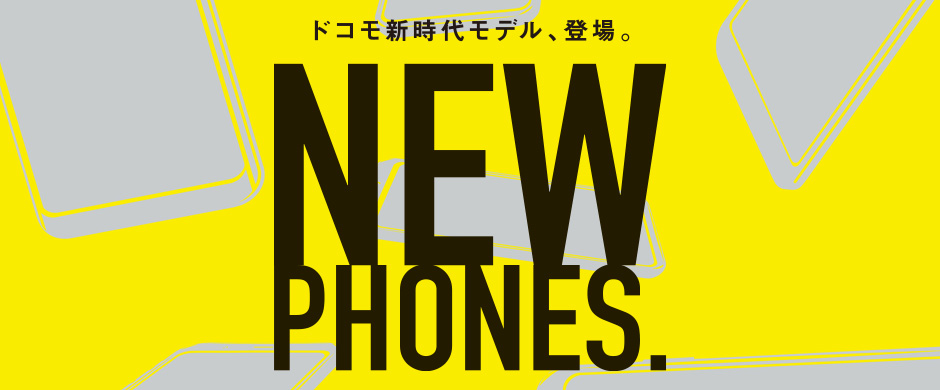 【2019年夏】ドコモオンライン限定キャンペーン|Xperia 1/Pixel 3a購入で