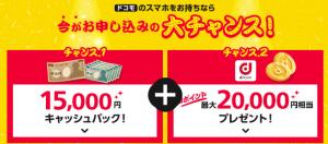 OCN for ドコモ光 キャンペーン