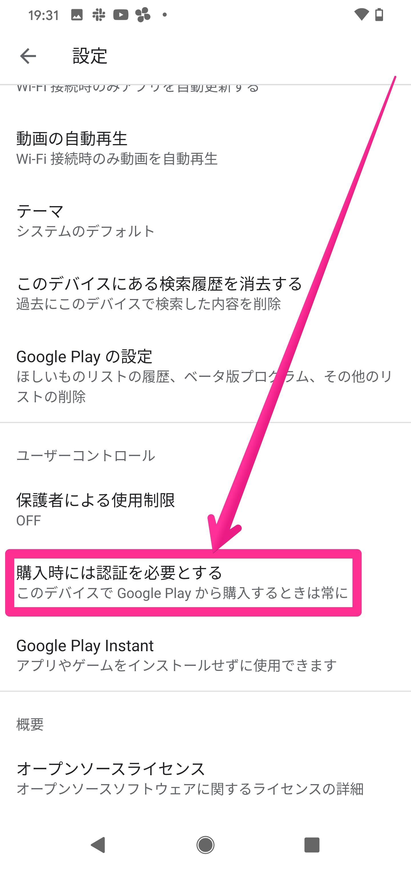 Google Playストアアプリ認証