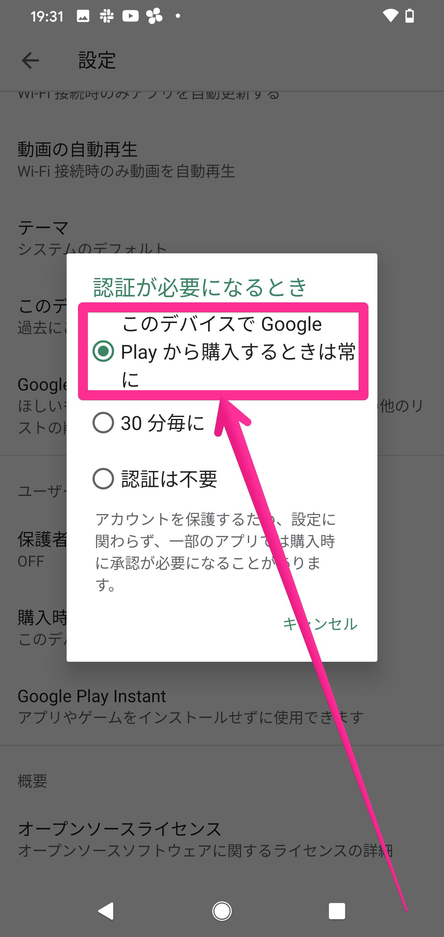 Google Playストアアプリ購入の制限
