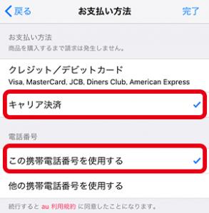 「キャリア決済」→「この携帯電話番号を使用する」→「完了」をタップ