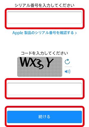 Appleの保証期間確認ページにシリアル番号をペースト