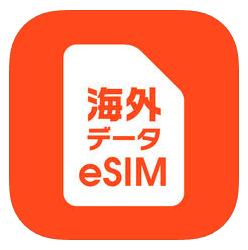 「海外データeSIM」をApp Storeで