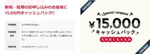 DTI 15,000円キャッシュバック
