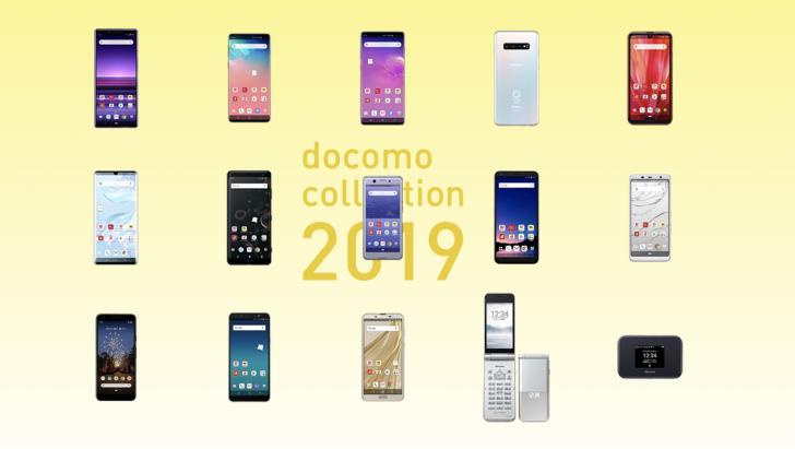 ドコモ2019年夏モデル9つの新機種の発売時期とスペックのまとめ【新型Android】