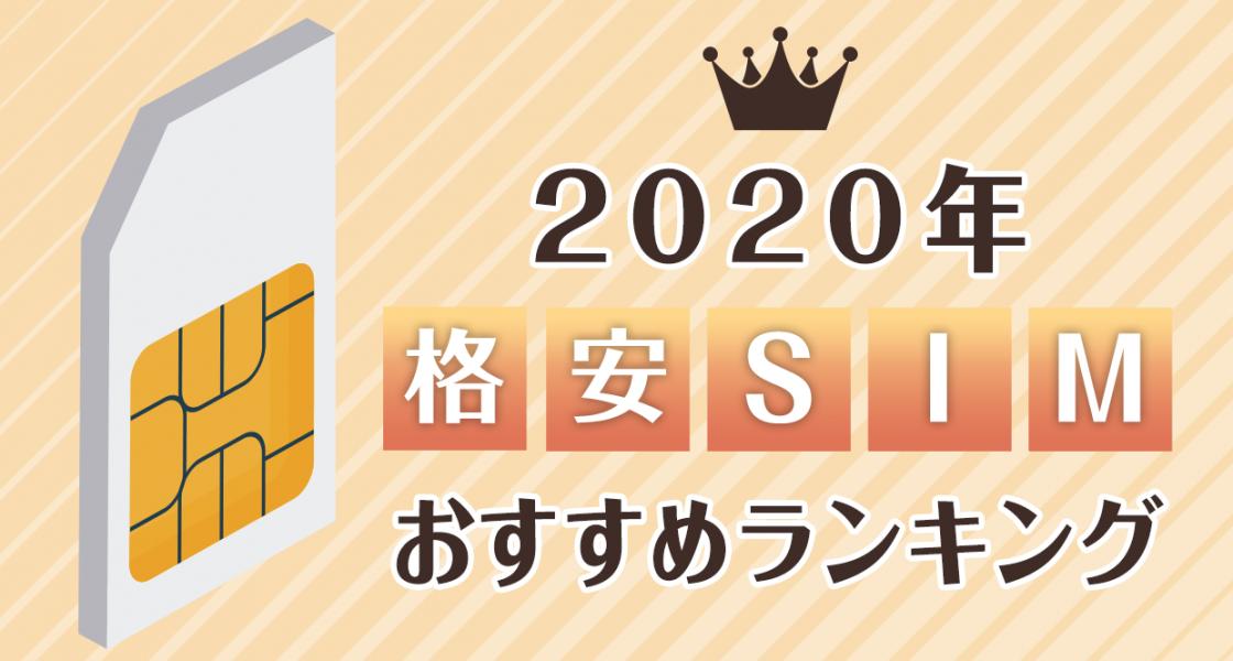 【2020年7月】格安SIMおすすめランキング|人気10社を料金と速度で徹底比較!