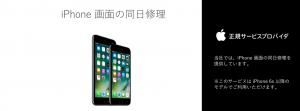 クイックガレージ(iPhone・Apple正規修理)