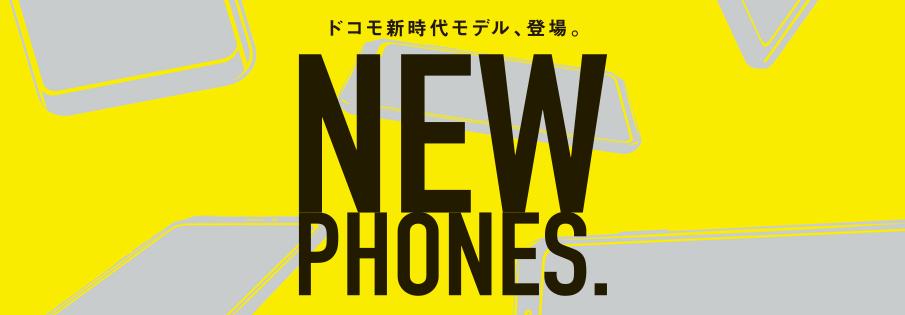 ドコモおすすめ最新スマホ機種ランキング【2019夏モデル】