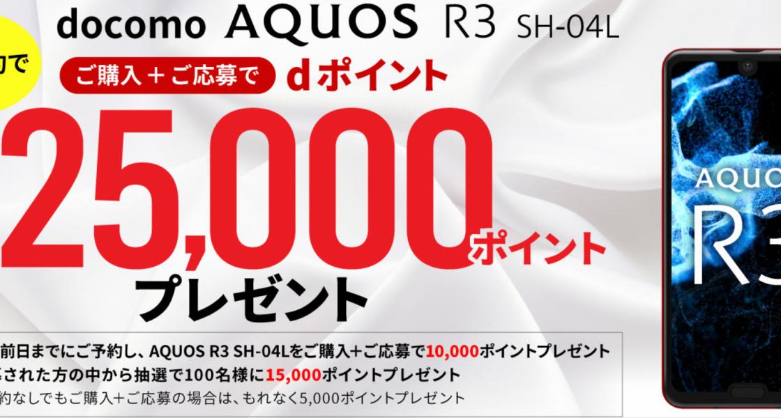 ドコモ「AQUOS R3」キャンペーン|dポイント最大25,000ptプレゼント