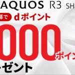 docomo AQUOSR3 キャンペーン