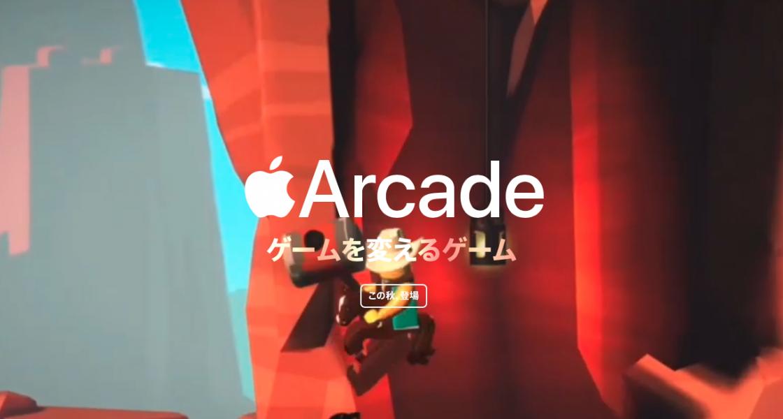 Apple Arcadeはいつから遊べて月額料金はいくら?どんなゲームがあるの?