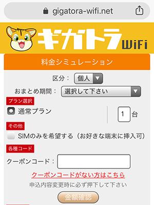 ギガトラWiFiの申し込みページにアクセス