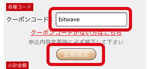 クーポンコードに「bitwave」と入力して「金額確認」をタップ