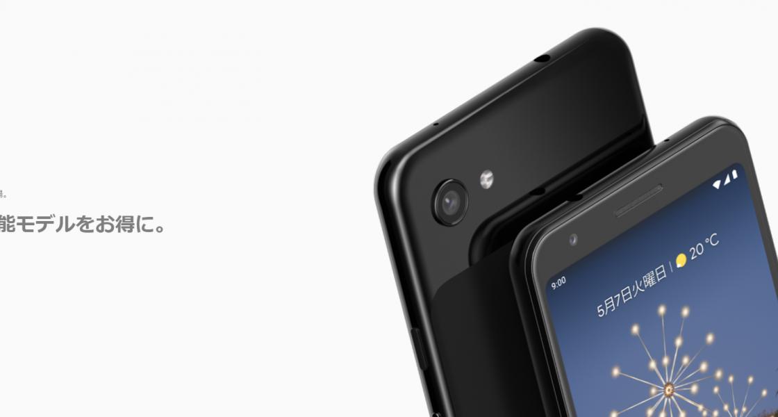 Google Pixel 3a/3a XLのスペック・価格・発売日|無印3との違いは何?