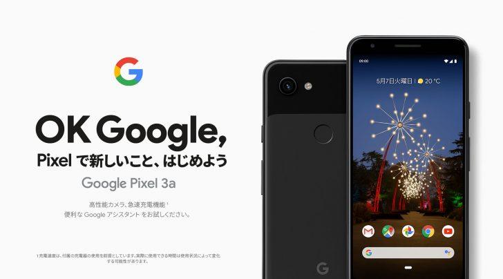 ソフトバンクのGoogle Pixel 3a/3a XLは5月10日から予約開始!