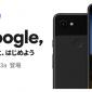ドコモのGoogle Pixel 3aに機種変更|お得に購入する完全ガイド