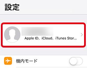 Apple IDのユーザー名をタップ