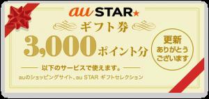 2年契約更新ギフト券|au STAR(スター)|au