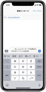 iPhone Xの文字入力画面