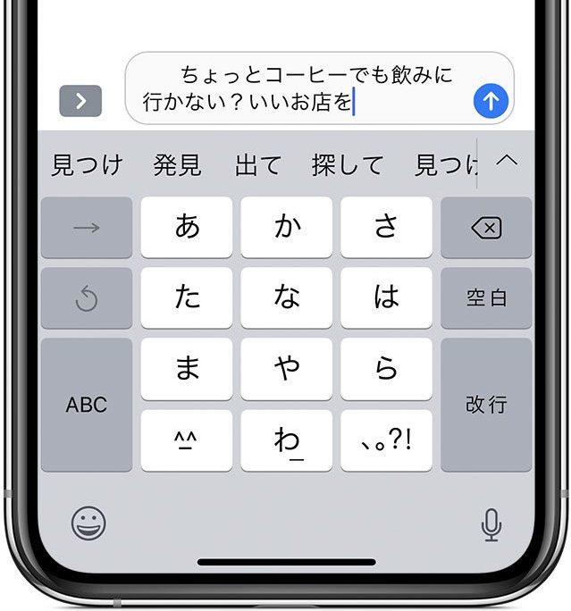 変換 iphone 削除 予測