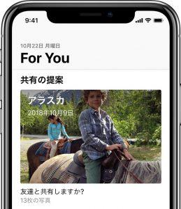 写真 App で「共有の提案」を使う - Apple サポート