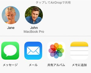 iPhone、iPad、iPod touch で AirDrop を使う - Apple サポート