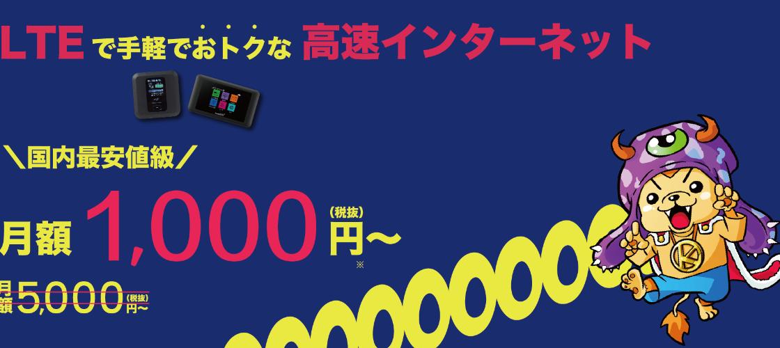 KING WiFiの評価と価格|ポケットWi-Fiの中でも月額1,000円は安い!