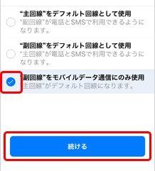 """「続ける」→「""""副回線をモバイルデータ通信のみ使用」→続ける」をタップ"""