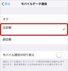 仮登録のメールに記載されたURLをタップ