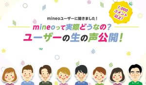 mineoユーザーの声