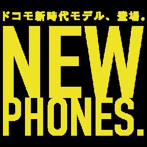 2019年夏 新商品 | ドコモオンラインショップ | NTTドコモ
