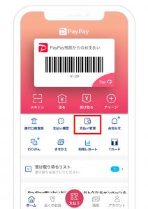PayPayアプリを開いて「支払い管理」をタップ