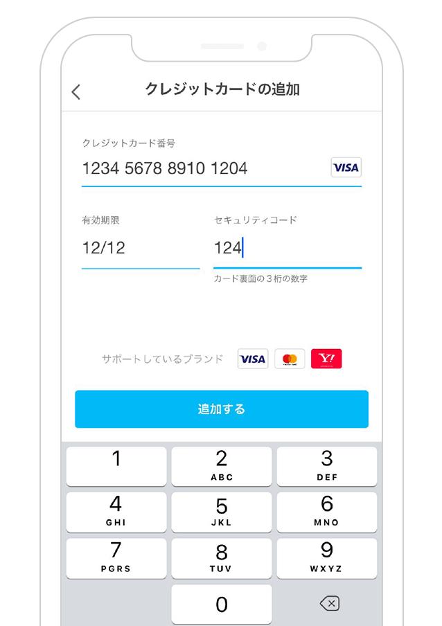 カード番号や有効期限・セキュリティコードを入力