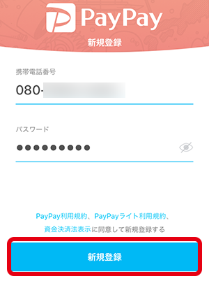 PayPayの登録方法