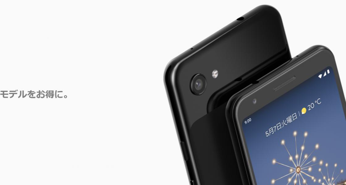 【Galaxy A30 VS Pixel 3a】徹底比較|どっちが買いか?その理由