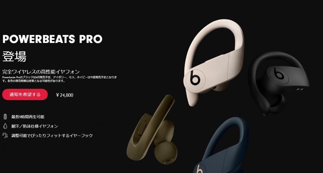 Beatsの完全ワイヤレスイヤホン「Powerbeats Pro」の価格・特徴は?