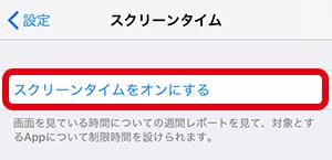 「スクリーンタイムをオンにする」→「続ける」をタップ