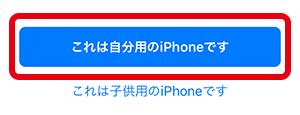 「これは自分用のiPhoneです」をタップ