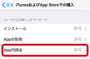 「App内課金」をタップ