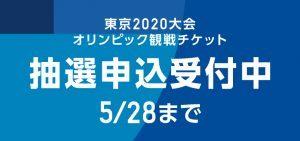 東京オリンピック申込